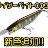 【ジャッカル】音と泡でアピールする人気ルアー「ライザーベイト009P」に新色追加!