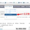 貯めたスターポイントをSPGサイト反映前でも月中にリアルタイムで確認する方法(SPGアメックスは最強カード)