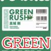 【高城剛】2019年最新刊!!『GREEN RUSH』