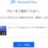 Office365 Flowの動作が失敗したメールが送付されてきました