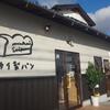 瀬戸内海が目の前。三原須波に新しいパン屋さん出来た!   ムカイ製パン
