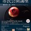5/26(土)第61回日本糖尿病学会年次学術集会 市民公開講座の申し込みは来週17日まで!