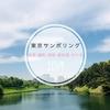 【東京サンポリング】皇居〜麹町〜神宮〜表参道〜代々木公園編