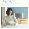 【日本映画】「あなたにふさわしい〔2020〕」を観ての感想・レビュー