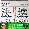 日本の堤防はなぜ決壊してしまうのか-水害から命を守る民主主義へ 西島 和 著 現代書館 1600円+税