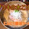 ラーメン【ブリキの木こり】 in寒川