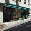 君も秋葉原に住んでみないか? スーパー編(2)-岩本町、和泉町、佐久間町方面-