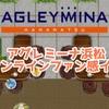 アグレミーナ浜松が初のオンラインファン感イベントを開催!