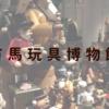 おもちゃの歴史は大人が作った! 有馬玩具博物館へ