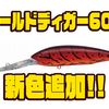 【EVERGREEN】10mレンジまで攻める事が出来るディープクランク「ゴールドディガー600」に新色追加!