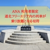 【お得な切符】2021年度も発売! ANAきた北海道フリーパス ANAの利用で旅も広がる!