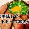 最高に美味しいローストビーフ丼の作り方