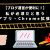 【ブログ運営が便利に!】私が必須だと思うMacアプリ・Chrome拡張4選!