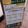 札幌市 リーズナブル&リラックス あしカラダ / マッサージ最安値?