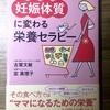 「卵子の老化に負けない 妊娠体質に変わる栄養セラピー」を読みました。