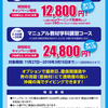 ♪NewYear&Winterキャンペーン 11/27Start♪〜オープンウォーターライセンス〜