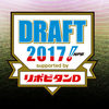 2017年ドラフト感想(東京ヤクルトスワローズ)
