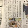 小規模事業者のクラウドファンディング挑戦「新感覚アロハシャツ【Aloch】」