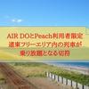 【お得な切符】2021年度も発売!AIRDO、Peach ひがし北海道フリーパス 5日間フリーエリア内で乗り放題の切符
