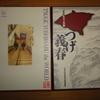 日芸アートギャラリーにて『日本のマンガ家 つげ義春』展が開催されている(6)