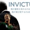 映画『インビクタス』:本当の強さとは、相手を「許せること」。