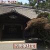 テレビ放送のご報告:2019/8/10(土)21:00〜テレビ東京系