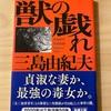 『獣の戯れ』三島由紀夫/フィルター越しに見る三角関係