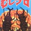 385「むしプロ」~虫好きな男子は燃えるんだろうな…そうでもない人間には「ああ、うん。」それだけの本