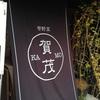 都野菜 賀茂(かも)でお腹に優しい京野菜をたっぷり!