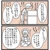 【No.7】お宮参りで使った写真館の店員さん1(4コマ)