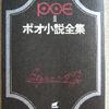 エドガー・A・ポー「ポー全集 2」(創元推理文庫)-2「群集の人」ほか