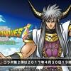 level.327【雑談】ダイの大冒険コラボ第2弾