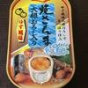 極洋の「焼さんま 大根おろし入り」を食べました!《フィラ〜食品シリーズ #76》