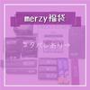 韓国コスメ🇰🇷【merzy  福袋】推しコスメ!