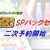 【二次予約開始】スーパーミニプラ SPパックセット