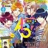 【雑誌掲載】「A3!」各組リーダーが表紙を飾る「B's-LOG(ビーズログ) 2017年4月号」は2017年2月20日発売!