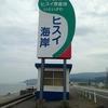 糸魚川の海岸での翡翠拾い 【ヒスイ 採取】