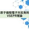 原子価殻電子対反発則・VSEPR理論による分子の形の予測