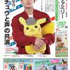 ピカチュウと声の共演 竹内涼真さんが表紙! 読売ファミリー4月17日号のご紹介