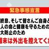 【北海道】緊急事態宣言【コロナウイルス】
