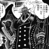 ONE PIECE 第930話『えびす町』感想【週刊少年ジャンプ8号】