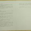 「日本学術会議」は親共・容共組織(52)