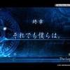 【碧の軌跡】終章始まった!