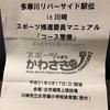 #多摩川リバーサイド駅伝