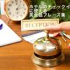 ホテルのチェックインに使える英会話フレーズ集 スタッフ側の英語表現と動画もあり