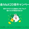 LINE Payの送金MaX20倍キャンペーンやってみた