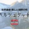オーストリア1泊2日の旅~2日目 ハルシュタット編~世界遺産!アルプスの麓にたたずむ湖畔の町は、世界で最も美しい