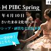 【新着コンクール】第5回PIBC Spring2021
