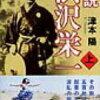 小説 渋沢栄一 にいたく感動した