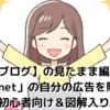 【はてなブログ】の見たまま編集モードで「A8.net」の自分の広告を貼る方法(初心者向け&図解入り)